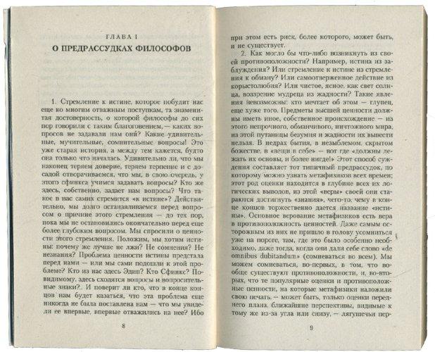 Иллюстрация 1 из 8 для По ту сторону добра и зла: Прелюдия к философии будущего - Фридрих Ницше | Лабиринт - книги. Источник: Лабиринт
