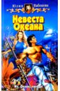 Невеста Океана: Фантастический роман, Набокова Юлия Валерьевна