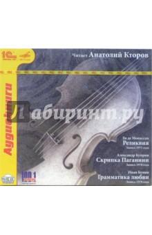 Читает Анатолий Кторов. Рассказы (CDmp3)