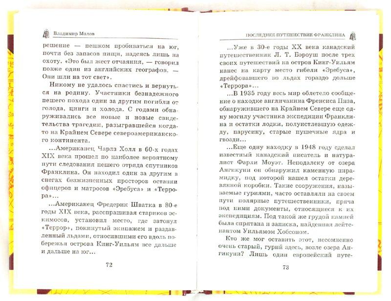 Иллюстрация 1 из 18 для Тайны пропавших экспедиций - Владимир Малов | Лабиринт - книги. Источник: Лабиринт
