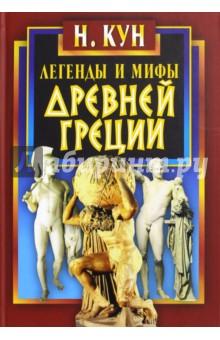 Множество легенд и сказок древнегреческая легенда