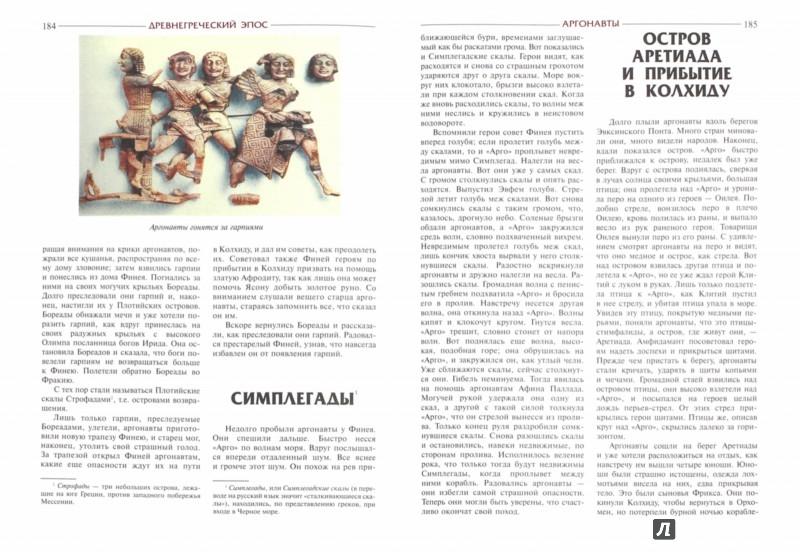 Иллюстрация 1 из 38 для Легенды и мифы Древней Греции - Николай Кун | Лабиринт - книги. Источник: Лабиринт