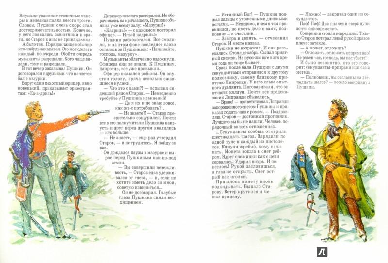 Иллюстрация 1 из 30 для А. С. Пушкин - Александр Самарцев | Лабиринт - книги. Источник: Лабиринт