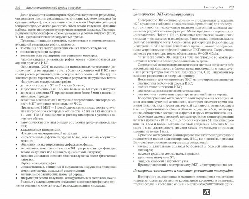 Иллюстрация 1 из 16 для Диагностика болезней внутренних органов. Том 6. Диагностика болезней сердца и сосудов - Александр Окороков | Лабиринт - книги. Источник: Лабиринт