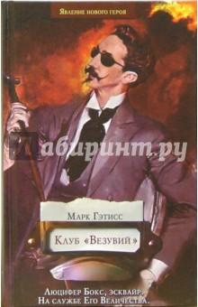 Обложка книги Клуб