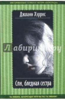 Обложка книги Спи, бледная сестра: Роман, Хэррис Джоанн