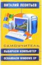 Леонтьев Виталий Петрович Выбираем компьютер, осваиваем Windows XP. Самоучитель компьютер тормозит windows xp