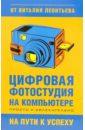 Леонтьев Виталий Петрович, Прокошев Илья Цифровая фотостудия на компьютере цены