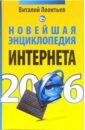 Леонтьев Виталий Петрович Новейшая энциклопедия Интернета 2006