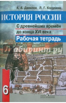 История россии 6 класс рабочая тетрадь данилов