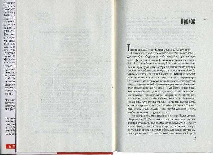 Иллюстрация 1 из 17 для Нарисованная смерть. Глаза не лгут никогда: Роман - Джорджио Фалетти | Лабиринт - книги. Источник: Лабиринт