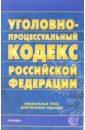 Уголовно-процессуальный кодекс Российской Федерации: официальный текст, действующая редакция официальный сайт одноклассники войти