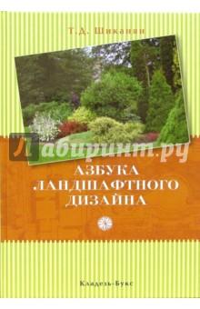 Азбука ландшафтного дизайна