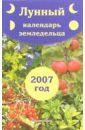 Лунный календарь земледельца на 2007 год
