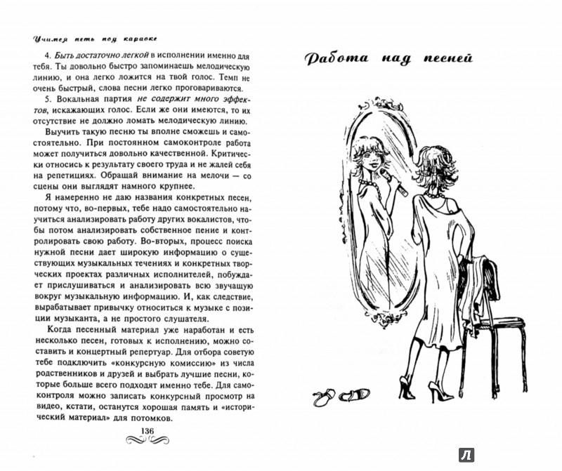 Иллюстрация 1 из 6 для Учимся петь под караоке. Самоучитель - Инга Исаева | Лабиринт - книги. Источник: Лабиринт