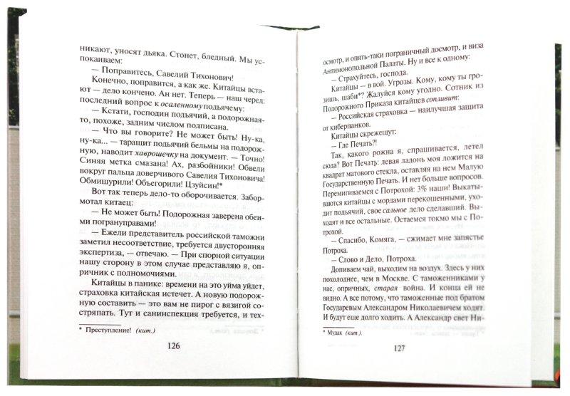 Иллюстрация 1 из 7 для День опричника - Владимир Сорокин | Лабиринт - книги. Источник: Лабиринт