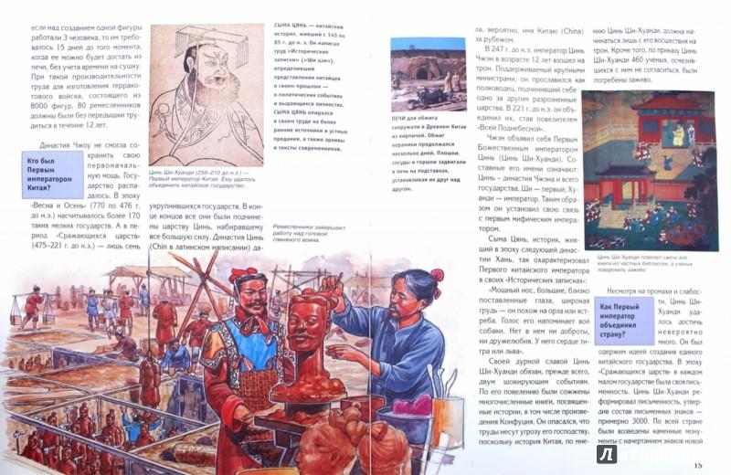 Иллюстрация 1 из 18 для Древний Китай - Вальтер Флеммер | Лабиринт - книги. Источник: Лабиринт