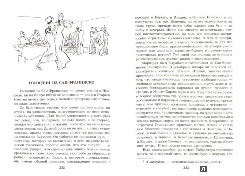 Иллюстрация 1 из 22 для Чистый понедельник - Иван Бунин | Лабиринт - книги. Источник: Лабиринт