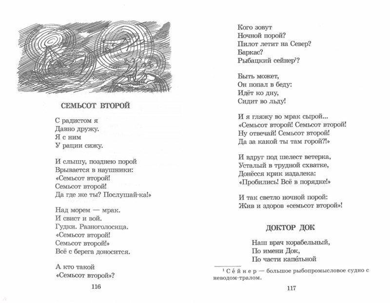 Иллюстрация 1 из 8 для Морской сундучок: Стихи, рассказы, повесть - Виталий Коржиков | Лабиринт - книги. Источник: Лабиринт