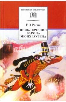 Купить Приключения барона Мюнхгаузена. Рассказы, Детская литература, Приключения. Детективы
