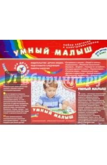 Набор карточек к электровикторине Умный малыш maytoni настольная лампа maytoni calvin z181 tl 01 b