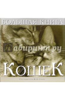 Большая книга кошек бологова в моя большая книга о животных 1000 фотографий