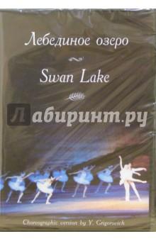 Zakazat.ru: Лебединое озеро (DVD). Сакагучи М.
