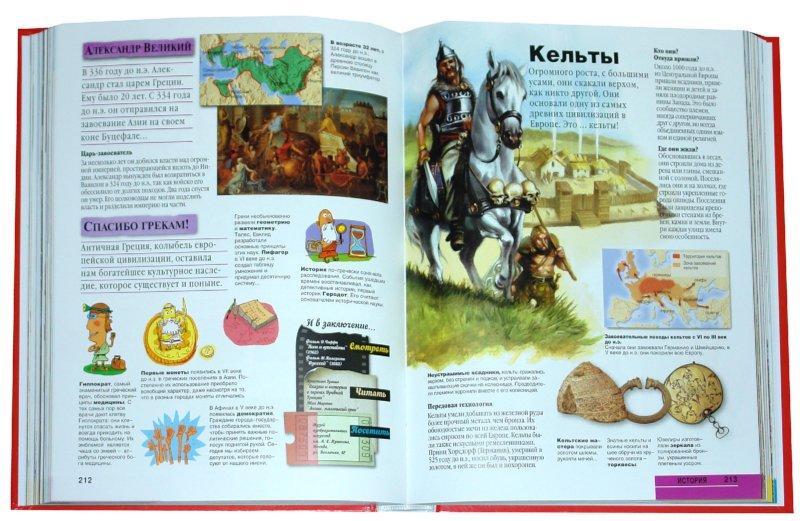Иллюстрация 1 из 37 для Большая детская энциклопедия: 10 000 удивительных фактов и явлений | Лабиринт - книги. Источник: Лабиринт