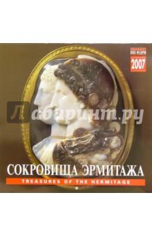 Календарь: Сокровища Эрмитажа 2007 год (07011).