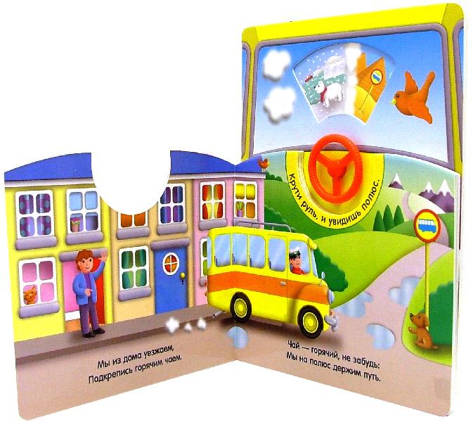 Иллюстрация 1 из 8 для Мой большой автобус. Прокачу с ветерком! | Лабиринт - книги. Источник: Лабиринт