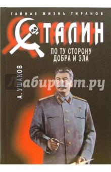 Сталин. По ту сторону добра и зла сталин биография вождя