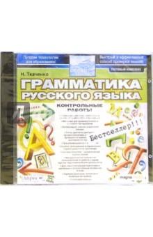 Грамматика русского языка. Часть 3. Контрольные работы (CDpc)