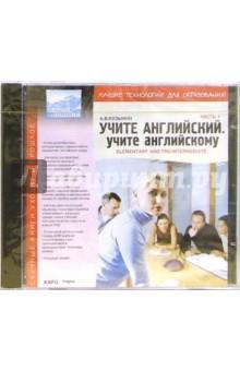 Учите английский. Учите английскому. Часть 1. Elementary and Pre-Int. (CDpc) от Лабиринт