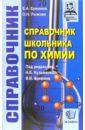 Еремина Елена Алимовна, Рыжова Оксана Справочник школьника по химии
