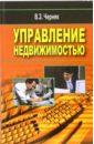 Черняк Виктор Захарович Управление недвижимостью в и сидоров физико химические основы оценки состояния объектов недвижимости