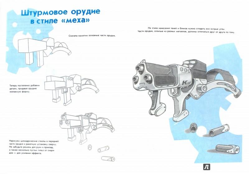 Иллюстрация 1 из 35 для Манга-мания. Роботы и механизмы | Лабиринт - книги. Источник: Лабиринт