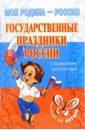 Государственные праздники России: Справочник школьника.