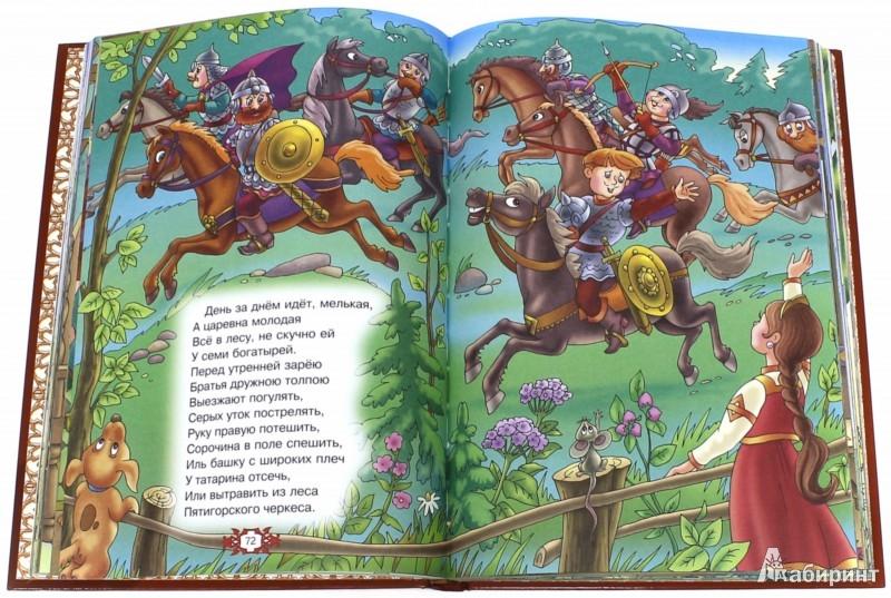 Иллюстрация 1 из 3 для Стихи и сказки - Александр Пушкин | Лабиринт - книги. Источник: Лабиринт