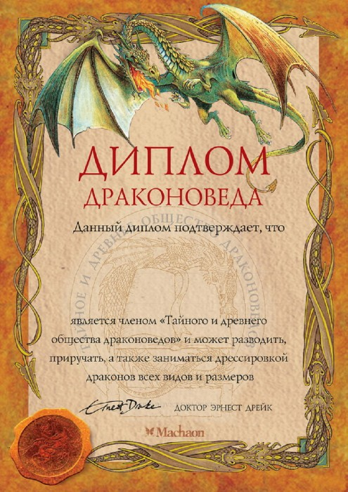 Иллюстрация 1 из 64 для Драконоведение. Все о драконах - Эрнест Дрейк | Лабиринт - книги. Источник: Лабиринт