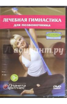 Лечебная гимнастика для позвоночника (DVD) лечебная гимнастика для позвоночника