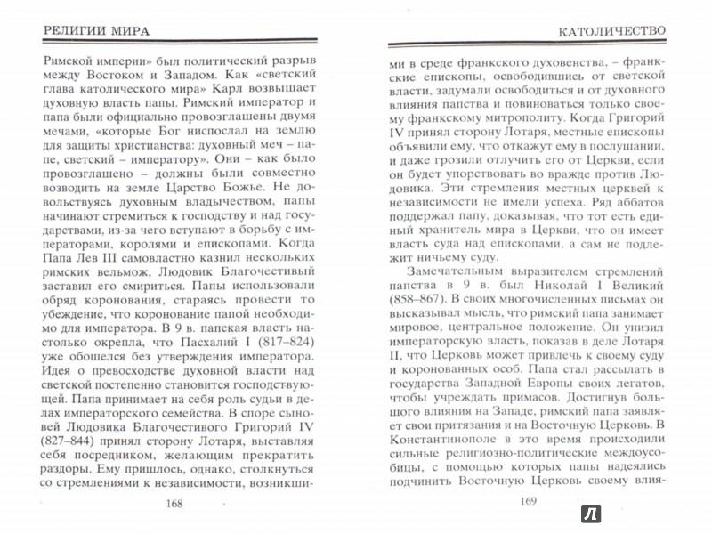 Иллюстрация 1 из 6 для Католичество - Александр Грицанов | Лабиринт - книги. Источник: Лабиринт