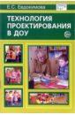 Евдокимова Елена Сергеевна Технология проектирования в ДОУ битютская н система педагогического проектирования опыт работы проекты