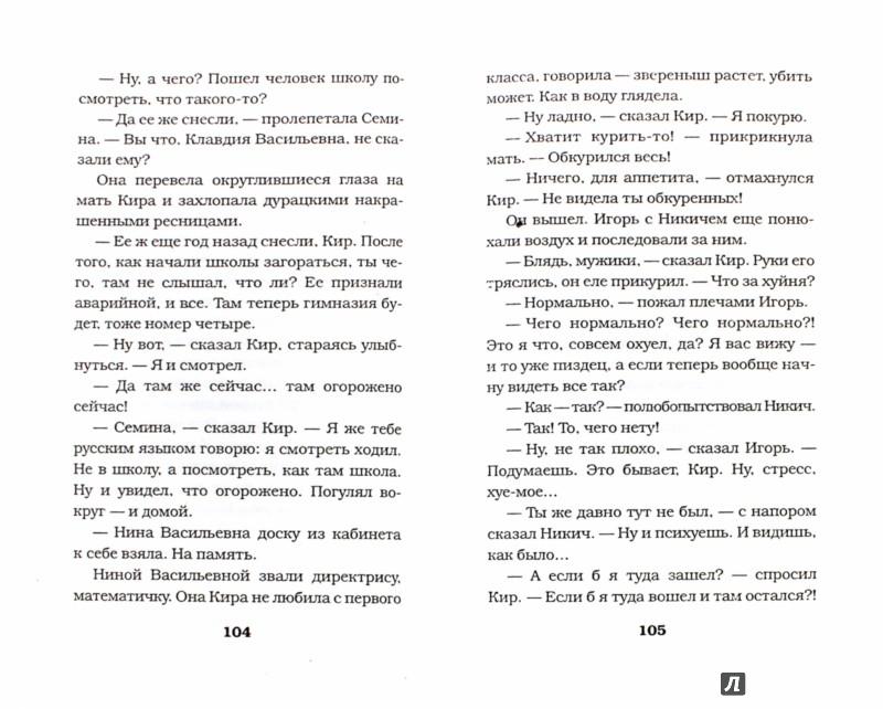 Иллюстрация 1 из 19 для Живой - Быков, Чертанов, Порублев | Лабиринт - книги. Источник: Лабиринт