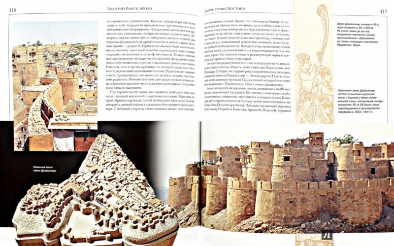 Иллюстрация 1 из 10 для Крепости и вооружение Азии | Лабиринт - книги. Источник: Лабиринт
