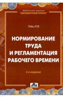 Нормирование труда и регламентация рабочего времени бычин в шубенкова е регламентация и нормирование труда учебное пособие