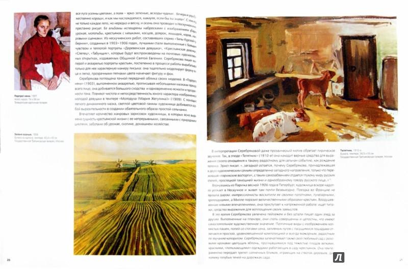 Иллюстрация 1 из 36 для Зинаида Серебрякова - Е.В. Ефремова | Лабиринт - книги. Источник: Лабиринт