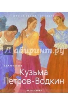 Кузьма Петров-Водкин (1878-1939)