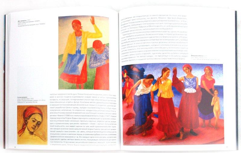 Иллюстрация 1 из 5 для Кузьма Петров-Водкин (1878-1939) - С.С. Степанова   Лабиринт - книги. Источник: Лабиринт