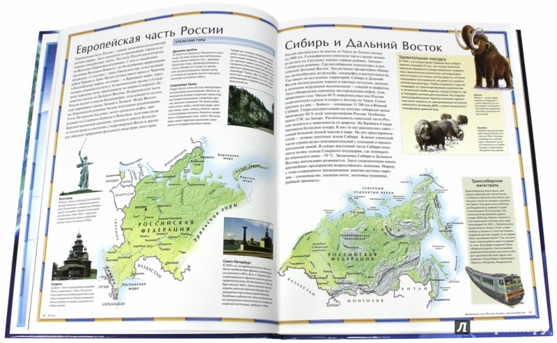 Иллюстрация 1 из 54 для Иллюстрированный атлас мира | Лабиринт - книги. Источник: Лабиринт