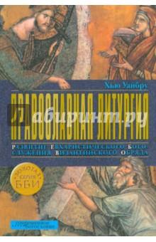 Православная литургия. Развитие евхаристического богослужения византийского обряда